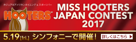 MISS HOOTERS JAPAN CONTEST 2017